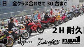 6月23日開催告知 2時間耐久レースの開催告知になります。